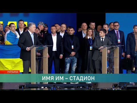 Выборы по-украински: в чьи ворота шла игра на стадионе «Олимпийский» в Киеве?