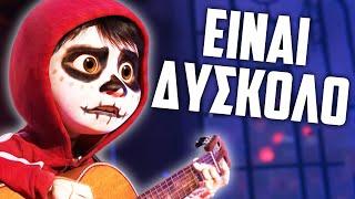 TRY TO SING - Disney edition στα ελληνικά (με στίχους)