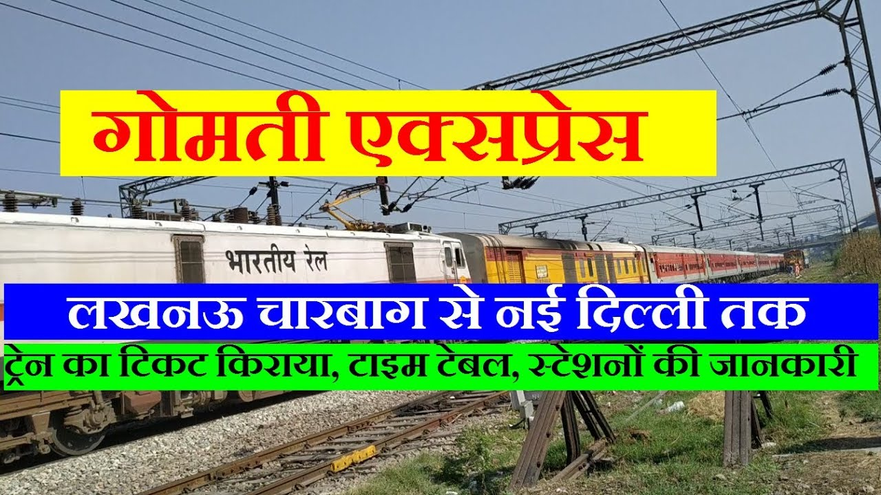 गोमती एक्सप्रेस | Train Information | Gomti Express | Lucknow to new delhi |Daily Train