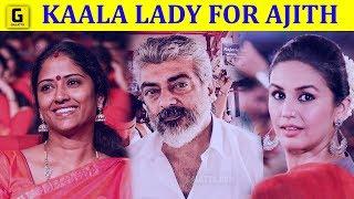 Ajith'S Viswasam To Include Kaala Heroine | Ajith | Nayanthara | kaala | Eswari Rao | Huma Quereshi