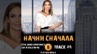 Фильм НАЧНИ СНАЧАЛА музыка OST #4 Etta James   Something's Got A Hold On Me Second Act 2019
