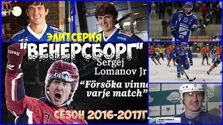 ❆СЕРГЕЙ ЛОМАНОВ«ВЕНЕРСБОРГ»«ЭЛИТСЕРИЯ»2016-2017г. ШВЕЦИЯ❆SERGEY LOMANOV-VENERSBORG❆