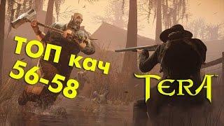 TERA online (RU) - ТОП кач 56-58