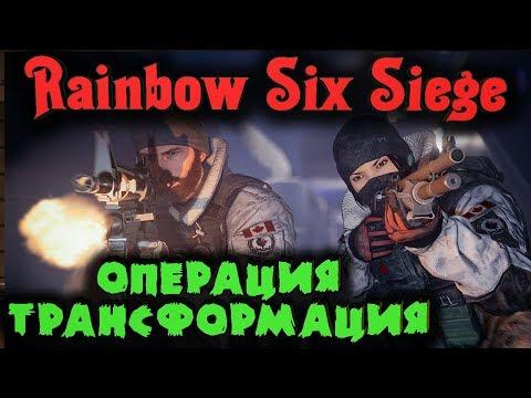 Агент КРАБЗ мастер тактики - Rainbow Six Siege