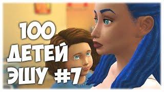 [The sims 4] 100 детей Эшу #7 Захватили заложников - Easy Labs