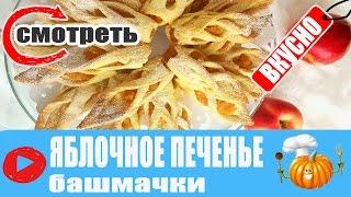 видео Печенье Чарох