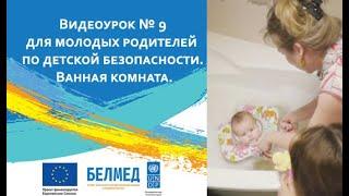 Видеоурок №9 для молодых родителей по детской безопасности. Ванная комната.