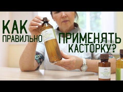 Касторовое масло | Как применять детям