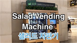 Salad Vending Machine  샐러드자판기 …