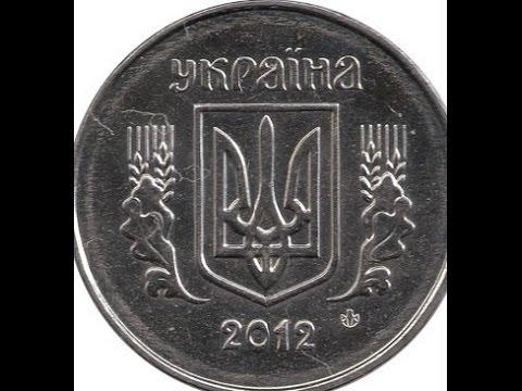 Украинские 10 копеек 2012 года цена какие деньги в японии
