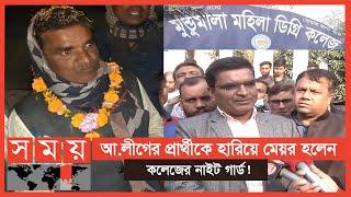 Exclusive: মহিলা কলেজের নাইট গার্ড থেকে পৌর মেয়র! | Municipality Election | Rajshahi News Update