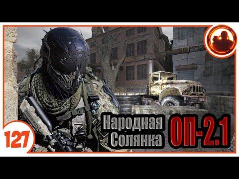 Чернобыль - 1. Народная Солянка + Объединенный Пак 2.1 / НС+ОП 2.1 # 127