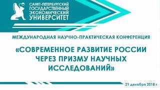 Современное развитие России через призму научных исследований