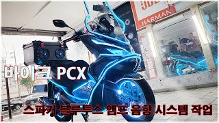 PCX 바이크 오토바이 스피커 앰프 블루투스 시공 작업