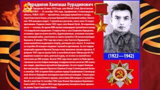 Чеченцы- герои Великой Отечественной войны 1941-1945гг.