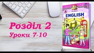 Англійська мова (2 клас) Алла Несвіт / Розділ 2 (Уроки 7-10)