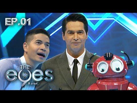 The eyes | EP.1 | 5 มี.ค. 61 | HD