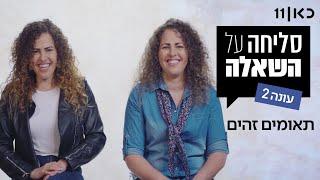 סליחה על השאלה עונה 2 ❓ | תאומים זהים  - שידור בכורה ביוטיוב! 🔥