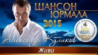 Александр Куликов - Живи (Шансон - Юрмала 2015)