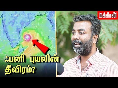 கஜா புயலின் தாக்கத்தை விட அதிகமா? Tamilnadu Weatherman Pradeep John explains about Fani cyclone