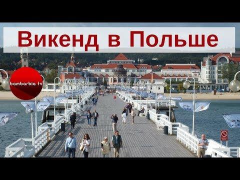 Туры в Польшу на выходные: отдых на Балтийском море. Куда поехать на День Независимости?