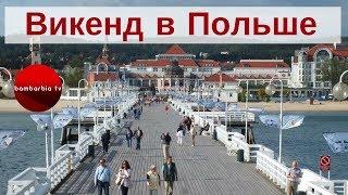 видео автобусные туры в Польшу на выходные