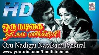 Oru Nadigai Naadagam Paarkiraal (1978)