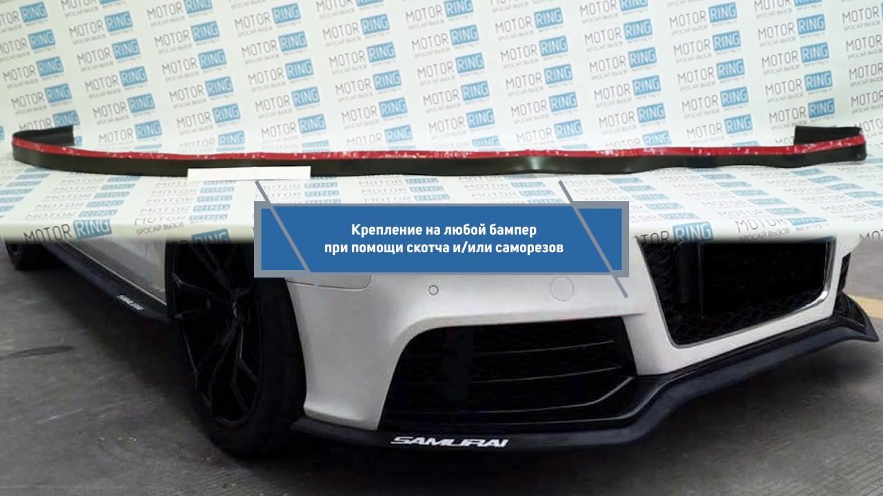 Kakumei к-т обвеса для subaru legacy bl 3. 0 (накладки на передний и задний бампера и пороги). Subaru 3. 0 legacy. В наличии. 75190 −35%.