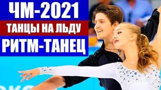 Фигурное катание Чемпионат мира 2021 Танцы на льду Ритм танец