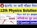 Bihar Board 2020 12th  Physics Model Paper Solution, 12th  physics Objec...