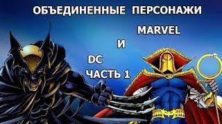 ОБЪЕДИНЕННЫЕ ПЕРСОНАЖИ MARVEL И DC!(Часть1). АМАЛЬГАМ КОМИКС   AMALGAM COMICS