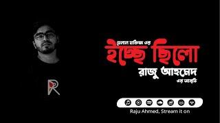 Raju Ahmed | Icche Chilo | Helal Hafiz | Raju Ahmed Official
