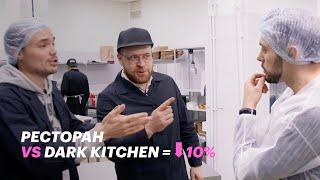 Темные кухни Dark kitchen: как технологии меняют то, как мы едим