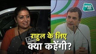 अमेठी जीतने के बाद राहुल गांधी पर क्या बोलीं स्मृति ईरानी? EXCLUSIVE