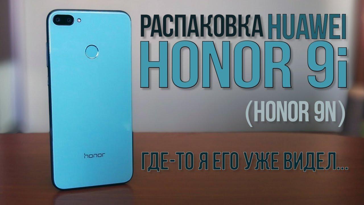 Обзоры Huawei u Honor. 9i (2019) или 9N - Распаковка и Первый Взгляд на Смартфон не Скучного Цвета
