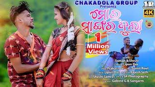 Mor Sangar Juli Video Song | Sambalpuri Song | Prakash Jal | Suman & Shruti | Sambalpuri Video