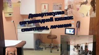 Дивертикулез сигмовидной кишки: симптомы, лечение