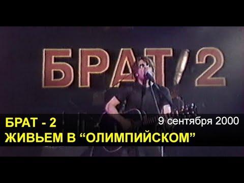 """БРАТ-2. Живьем в """"Олимпийском"""" (09.09.2000)"""