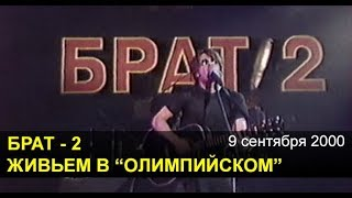 "Download БРАТ-2. Живьем в ""Олимпийском"" (09.09.2000) Mp3 and Videos"