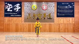 온라인공수도대회-울산진무체육관 - 유치부개인카타