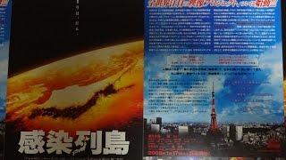 感染列島 A 2009 映画チラシ 2009年1月17日公開 シェアOK お気軽に 【映...