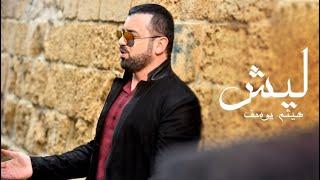 Haitham Yousif - Lesh [ Music Video ] | هيثم يوسف - ليش