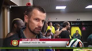 Каким получился сезон для ФК «Уфа»
