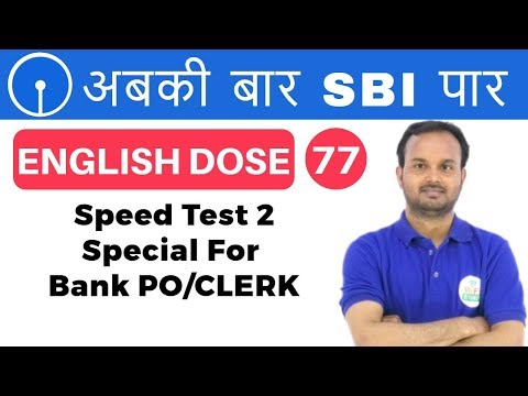 1:00 PM English Dose by Sanjeev Sir  Speed Test 2 Spl. for Bank PO/CLERK अबकी बार SBI पार  Day#77