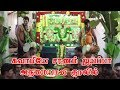 Download சுவாமிசரணம் ஐயப்பாAyyappan songs Pambai uduki MP3 song and Music Video