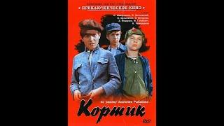 Кортик 1 серия из 3 (Николай Калинин) 1973, СССР, детский, приключения, экранизация, семейный 1080p