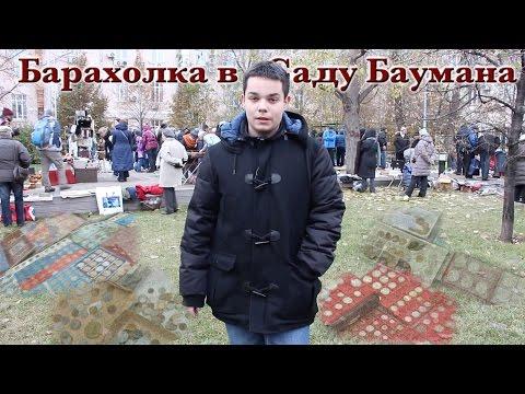 Где Покупать Монеты в Москве? #7 (Барахолка в Саду Баумана)
