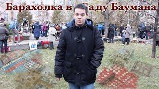 Где Покупать Монеты в Москве? #7 (Барахолка в Саду Баумана)(Подписывайтесь на новые ролики и ставьте лайки Мой партнер -..., 2015-11-28T15:30:00.000Z)