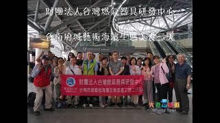 20210423台南府城藝術海濱生態美食之旅二日遊