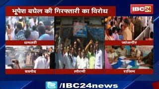 Congress Jail Bharo Andolan: Bhupesh Baghel की गिरफ़्तारी का विरोध, जगह जगह कांग्रेस का प्रदर्शन